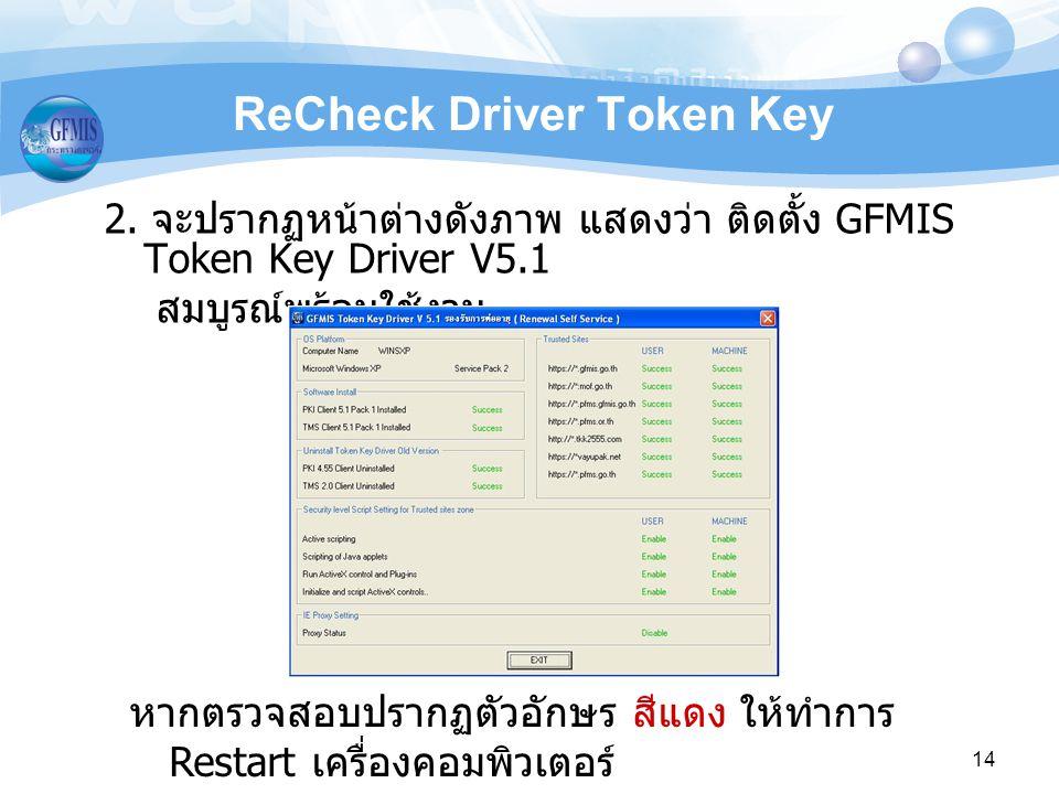 14 ReCheck Driver Token Key 2. จะปรากฏหน้าต่างดังภาพ แสดงว่า ติดตั้ง GFMIS Token Key Driver V5.1 สมบูรณ์พร้อมใช้งาน หากตรวจสอบปรากฏตัวอักษร สีแดง ให้ท