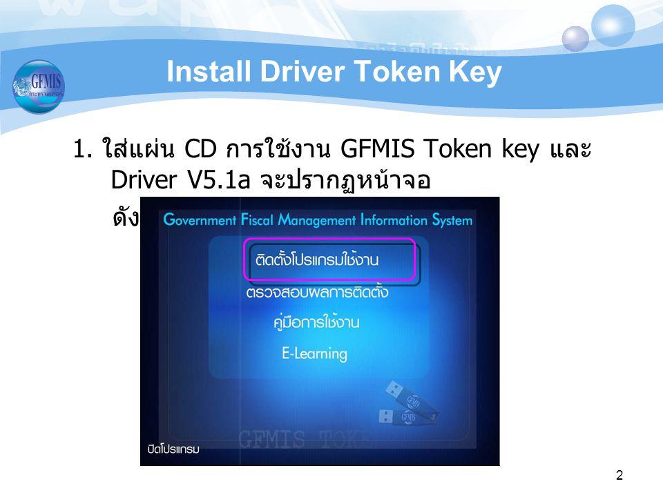 2 Install Driver Token Key 1. ใสแผน CD การใชงาน GFMIS Token key และ Driver V5.1a จะปรากฏหนาจอ ดังรูป
