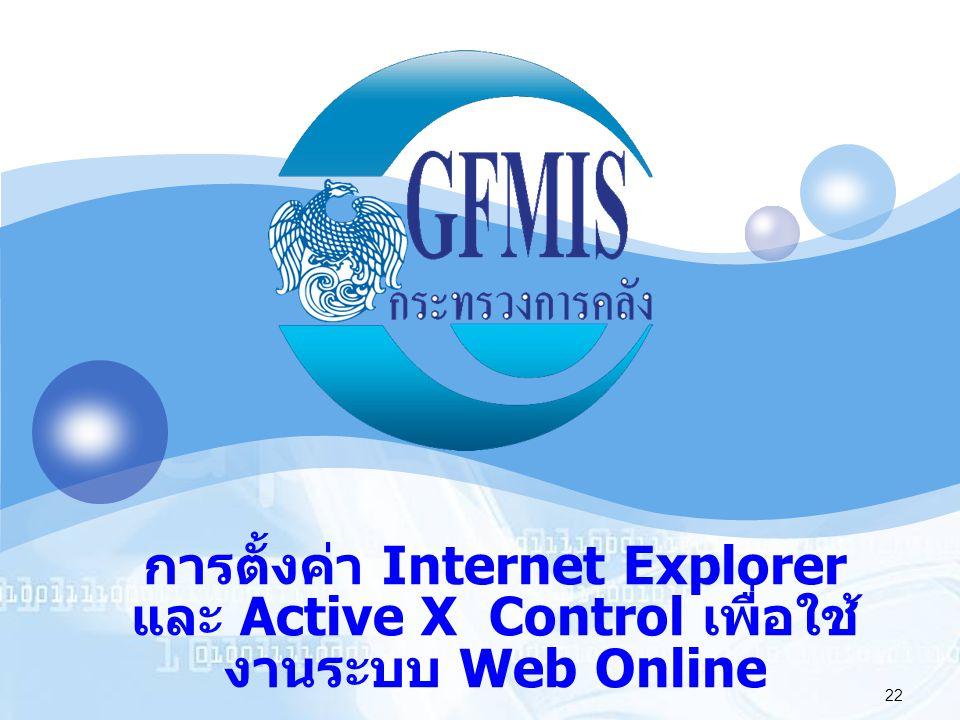 LOGO 22 การตั้งค่า Internet Explorer และ Active X Control เพื่อใช้ งานระบบ Web Online