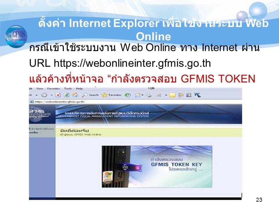 """กรณีเข้าใช้ระบบงาน Web Online ทาง Internet ผ่าน URL https://webonlineinter.gfmis.go.th แล้วค้างที่หน้าจอ """" กำลังตรวจสอบ GFMIS TOKEN KEY"""" ดังรูปด้านล่า"""