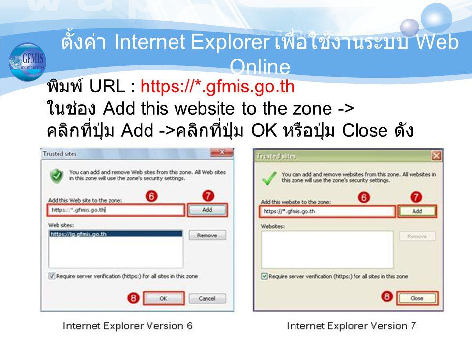 26 พิมพ์ URL : https://*.gfmis.go.th ในช่อง Add this website to the zone -> คลิกที่ปุ่ม Add -> คลิกที่ปุ่ม OK หรือปุ่ม Close ดัง รูป ตั้งค่า Internet