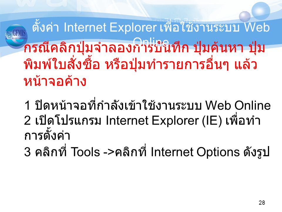 28 กรณีคลิกปุ่มจำลองการบันทึก ปุ่มค้นหา ปุ่ม พิมพ์ใบสั่งซื้อ หรือปุ่มทำรายการอื่นๆ แล้ว หน้าจอค้าง 1 ปิดหน้าจอที่กำลังเข้าใช้งานระบบ Web Online 2 เปิด