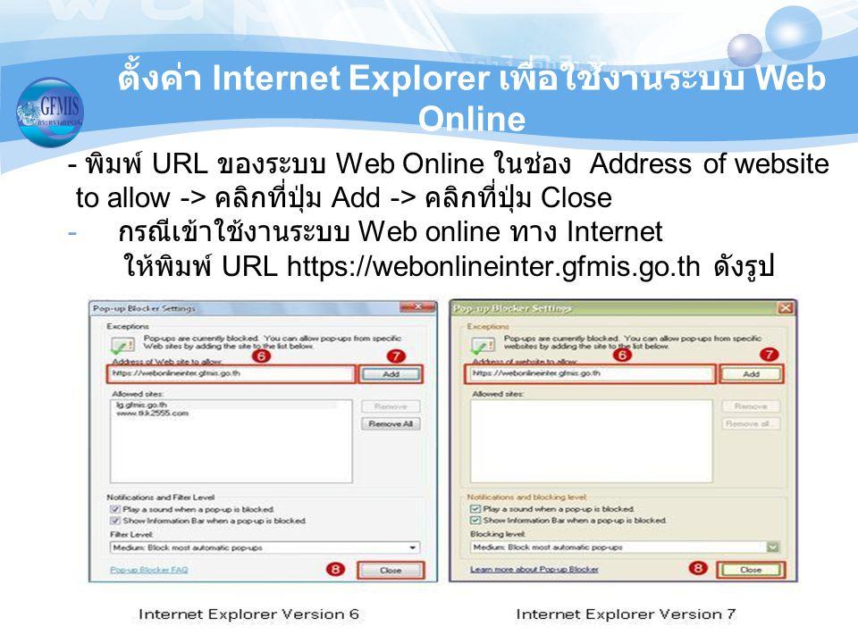 - พิมพ์ URL ของระบบ Web Online ในช่อง Address of website to allow -> คลิกที่ปุ่ม Add -> คลิกที่ปุ่ม Close - กรณีเข้าใช้งานระบบ Web online ทาง Internet