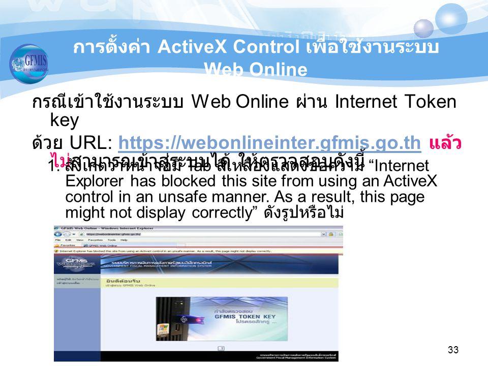การตั้งค่า ActiveX Control เพื่อใช้งานระบบ Web Online กรณีเข้าใช้งานระบบ Web Online ผ่าน Internet Token key ด้วย URL: https://webonlineinter.gfmis.go.