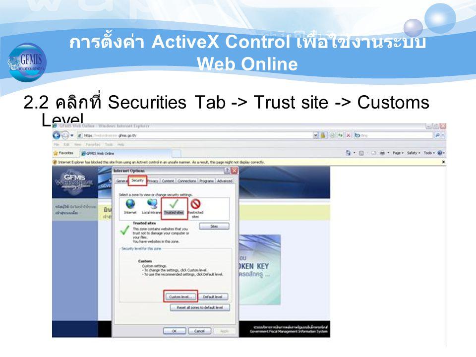 การตั้งค่า ActiveX Control เพื่อใช้งานระบบ Web Online 2.2 คลิกที่ Securities Tab -> Trust site -> Customs Level 35