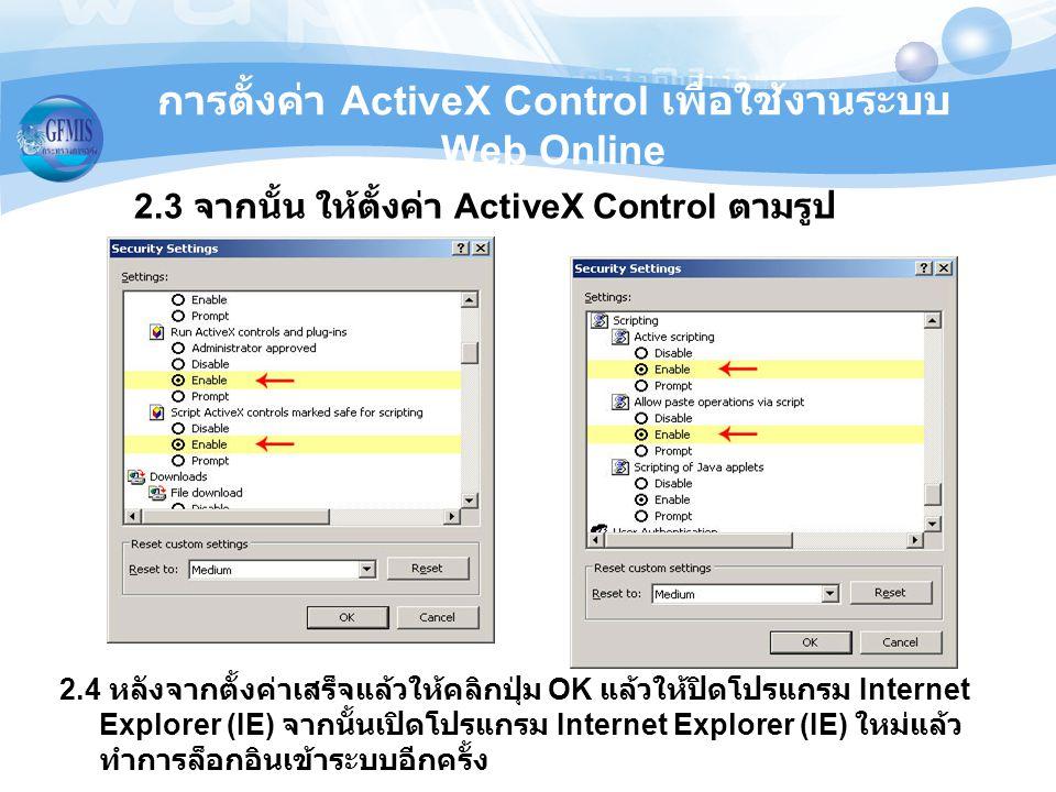 การตั้งค่า ActiveX Control เพื่อใช้งานระบบ Web Online 2.3 จากนั้น ให้ตั้งค่า ActiveX Control ตามรูป 2.4 หลังจากตั้งค่าเสร็จแล้วให้คลิกปุ่ม OK แล้วให้ป