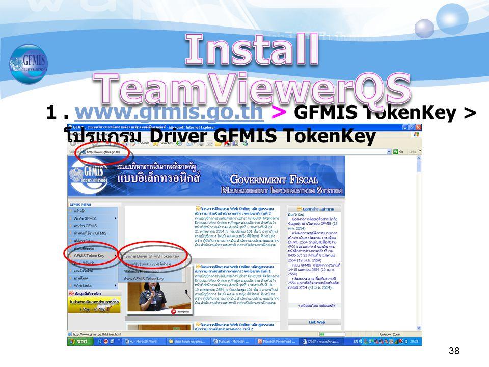 38 1. www.gfmis.go.th > GFMIS TokenKey > โปรแกรม Driver GFMIS TokenKey www.gfmis.go.th
