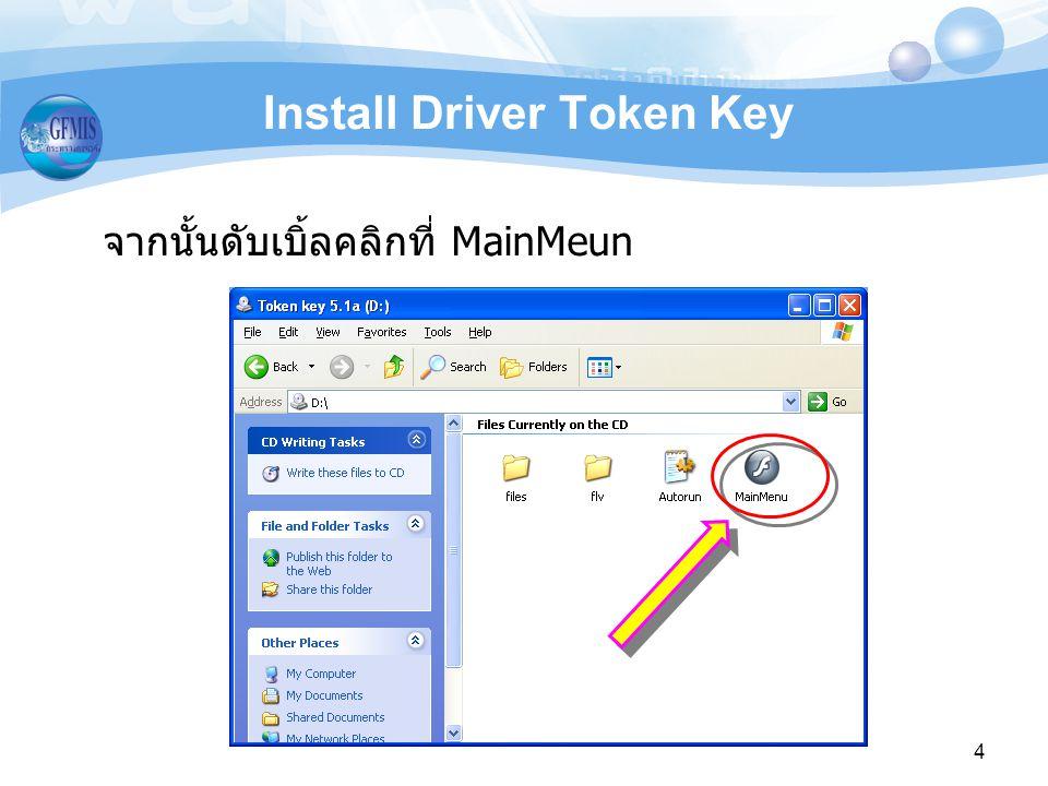 5 Install Driver Token Key 2. คลิก ติดตั้งโปรแกรมใช้งาน