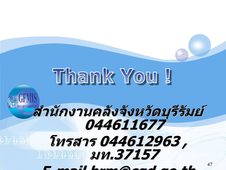 LOGO 47 สำนักงานคลังจังหวัดบุรีรัมย์ 044611677 โทรสาร 044612963, มท.37157 E-mail brm@cgd.go.th