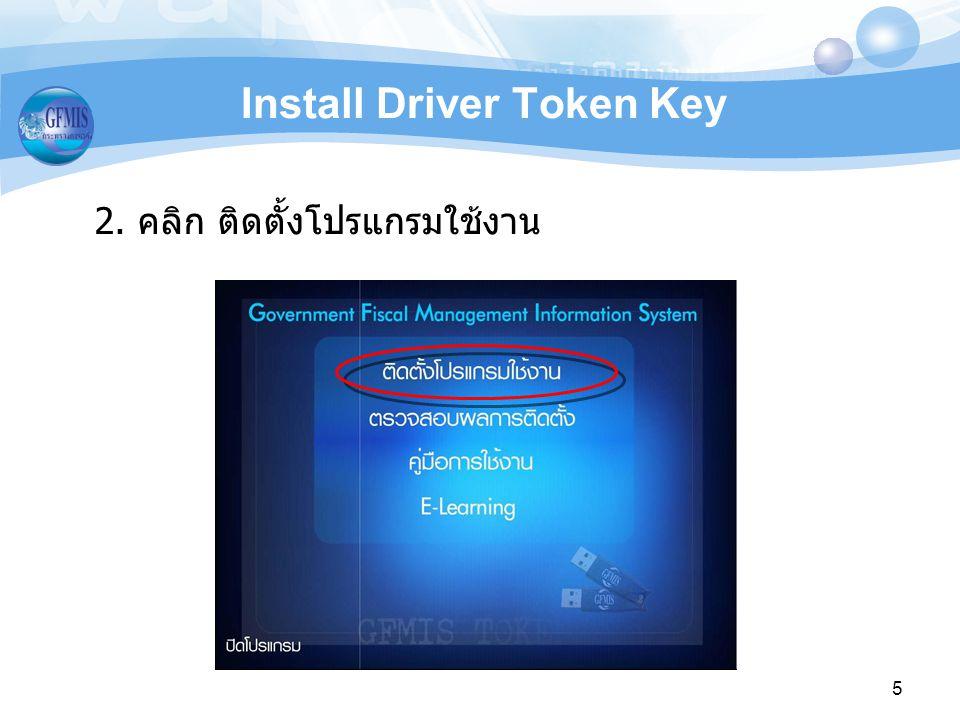 6 3. โปรแกรมจะทําการ Extract File เพื่อทําการติดตั้ง จะ ปรากฏหน้าจอดังภาพ Install Driver Token Key