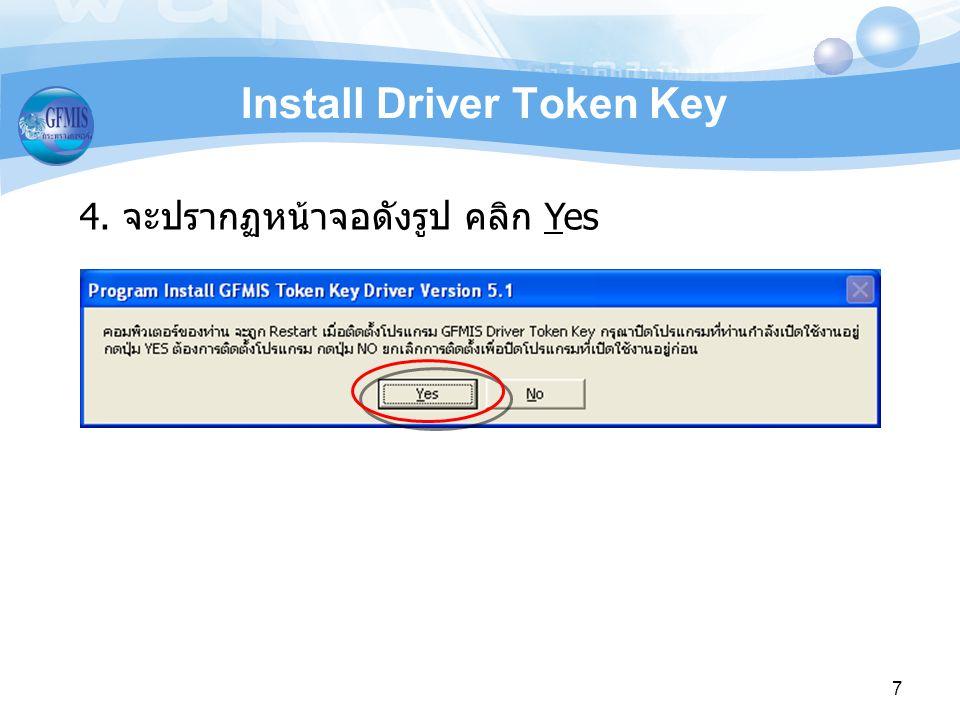 8 Install Driver Token Key จะปรากฏหนาจอดังรูป