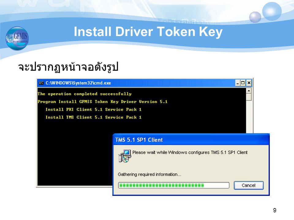 10 Install Driver Token Key 5. เมื่อติดตั้งเสร็จสมบูรณ์ จะปรากฏหน้าจอดังภาพ ให้ คลิก OK