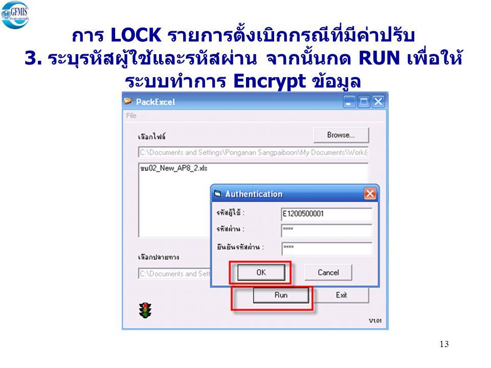 13 การ LOCK รายการตั้งเบิกกรณีที่มีค่าปรับ 3. ระบุรหัสผู้ใช้และรหัสผ่าน จากนั้นกด RUN เพื่อให้ ระบบทำการ Encrypt ข้อมูล