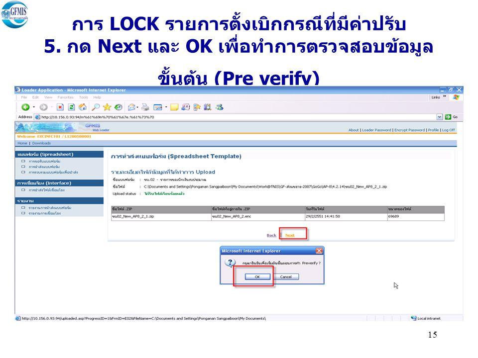15 การ LOCK รายการตั้งเบิกกรณีที่มีค่าปรับ 5. กด Next และ OK เพื่อทำการตรวจสอบข้อมูล ขั้นต้น (Pre verify)