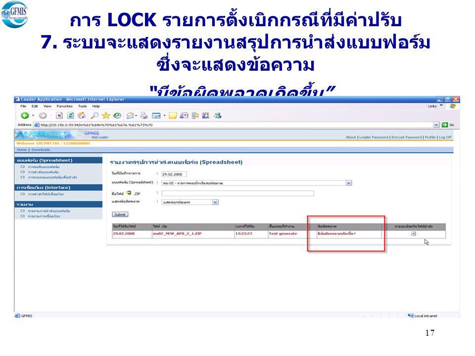 """17 การ LOCK รายการตั้งเบิกกรณีที่มีค่าปรับ 7. ระบบจะแสดงรายงานสรุปการนำส่งแบบฟอร์ม ซึ่งจะแสดงข้อความ """" มีข้อผิดพลาดเกิดขึ้น """""""