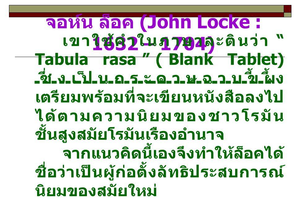 """จอห์น ล็อค (John Locke : 1632 – 1704) เขาใช้คำในภาษาละตินว่า """" Tabula rasa """" ( Blank Tablet) ซึ่งเป็นกระดาษฉาบขี้ผึ้ง เตรียมพร้อมที่จะเขียนหนังสือลงไป"""