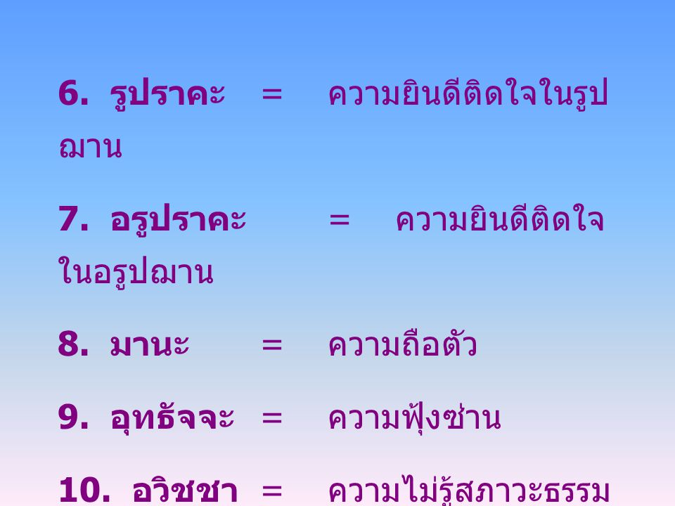 6.รูปราคะ = ความยินดีติดใจในรูป ฌาน 7. อรูปราคะ = ความยินดีติดใจ ในอรูปฌาน 8.