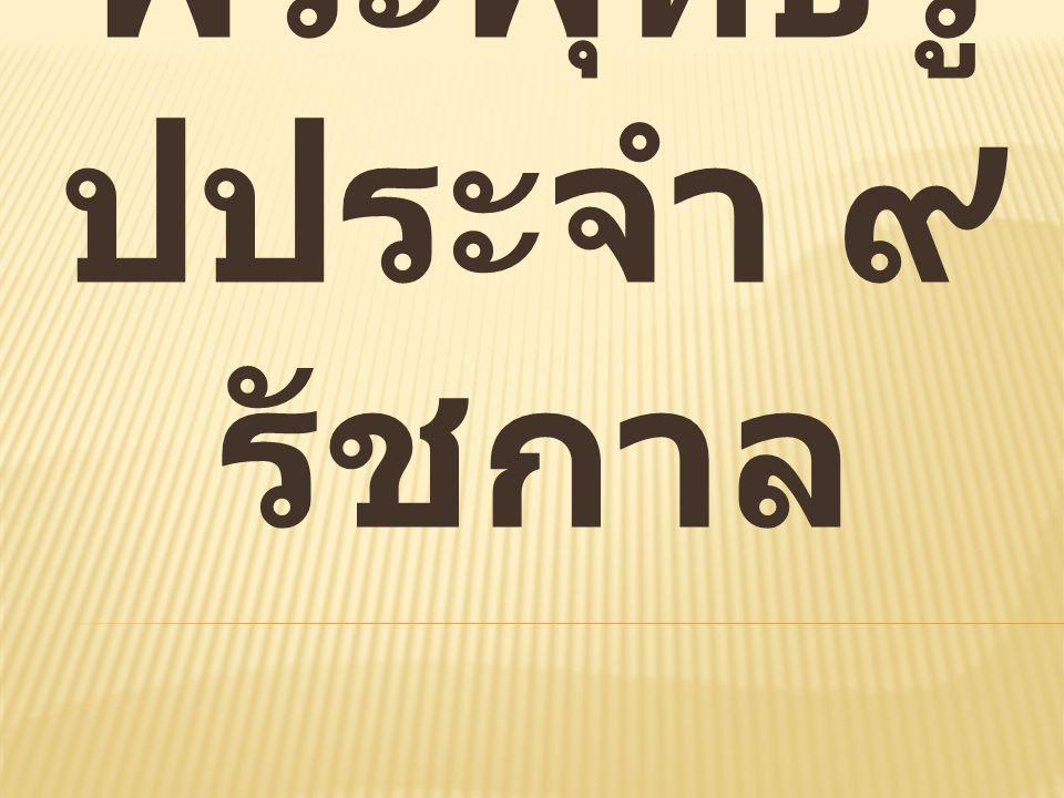 พระพุทธรู ปประจำ ๙ รัชกาล