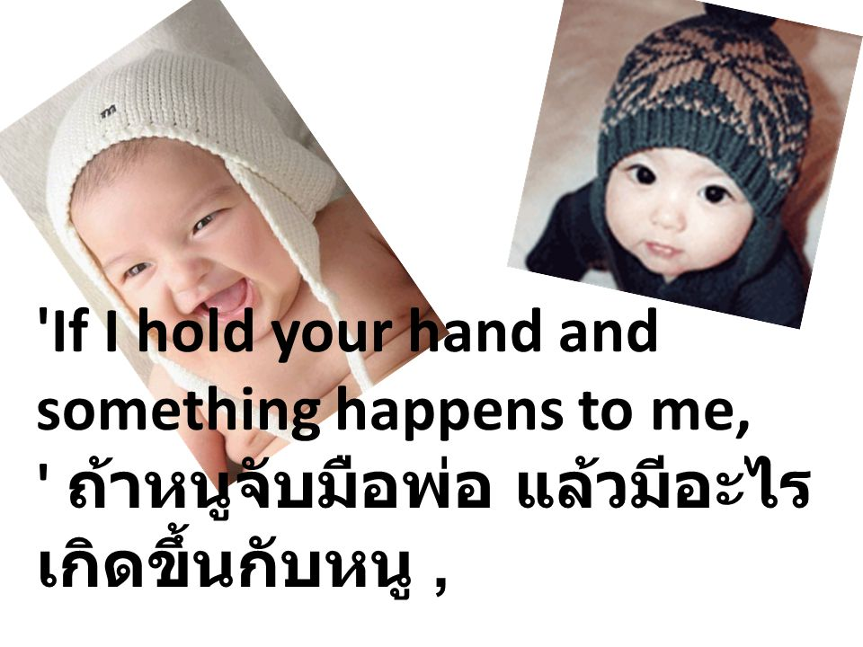 chances are that I may let your hand go. มันมีโอกาสที่หนูจะปล่อยมือ พ่อ