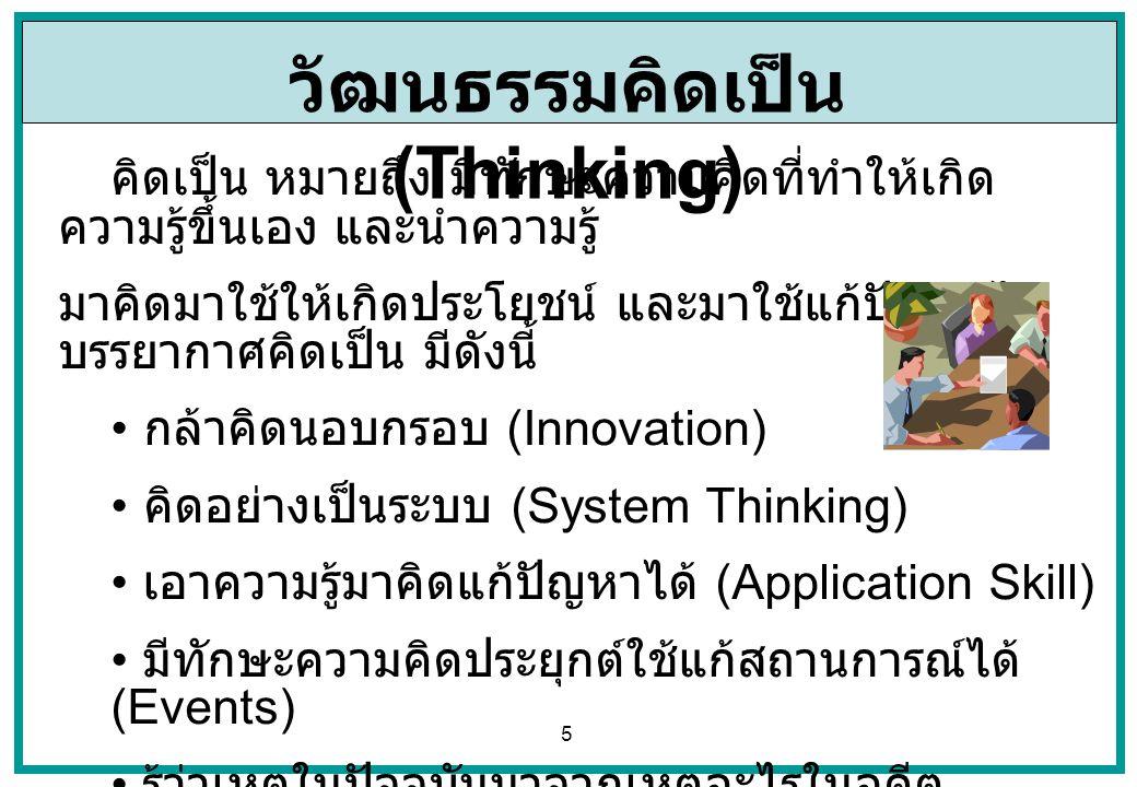 5 วัฒนธรรมคิดเป็น (Thinking) คิดเป็น หมายถึง มีทักษะความคิดที่ทำให้เกิด ความรู้ขึ้นเอง และนำความรู้ มาคิดมาใช้ให้เกิดประโยชน์ และมาใช้แก้ปัญหาได้ บรรย