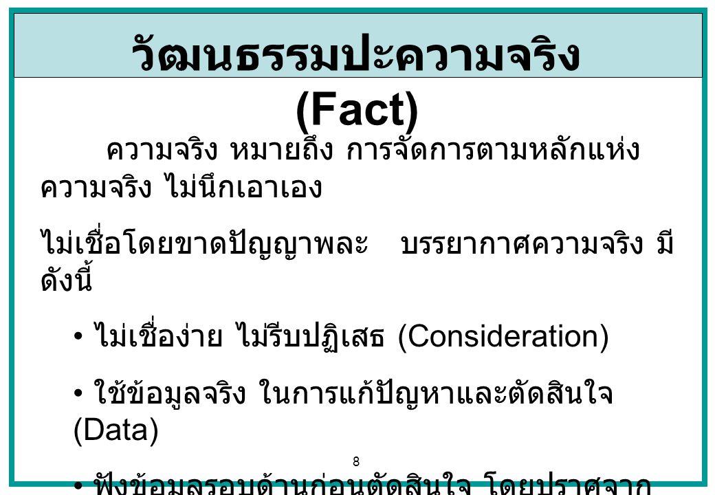 8 วัฒนธรรมปะความจริง (Fact) ความจริง หมายถึง การจัดการตามหลักแห่ง ความจริง ไม่นึกเอาเอง ไม่เชื่อโดยขาดปัญญาพละ บรรยากาศความจริง มี ดังนี้ ไม่เชื่อง่าย