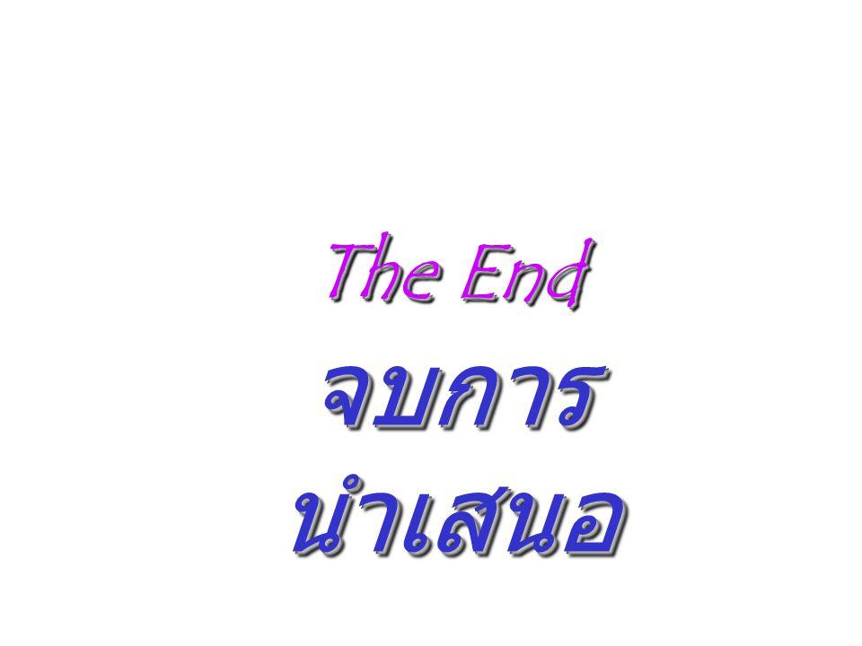 The End จบการ นำเสนอ The End จบการ นำเสนอ