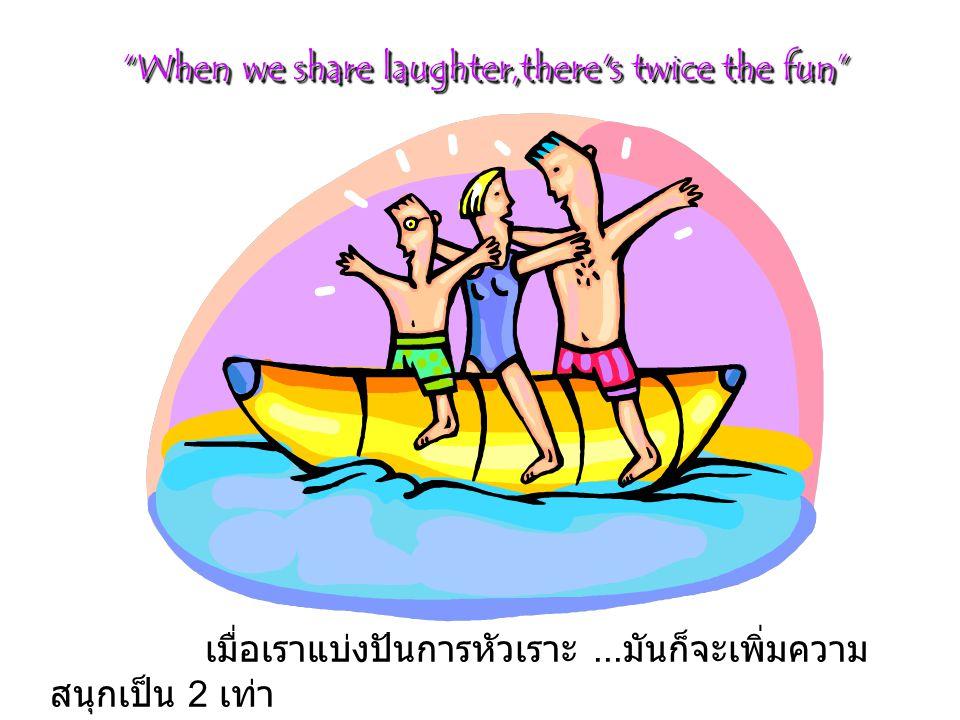 เมื่อเราแบ่งปันการหัวเราะ...