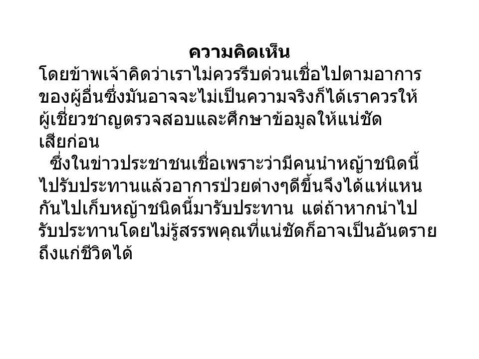 อ้างอิง http://www.dailynews.co.th/thailand/16469