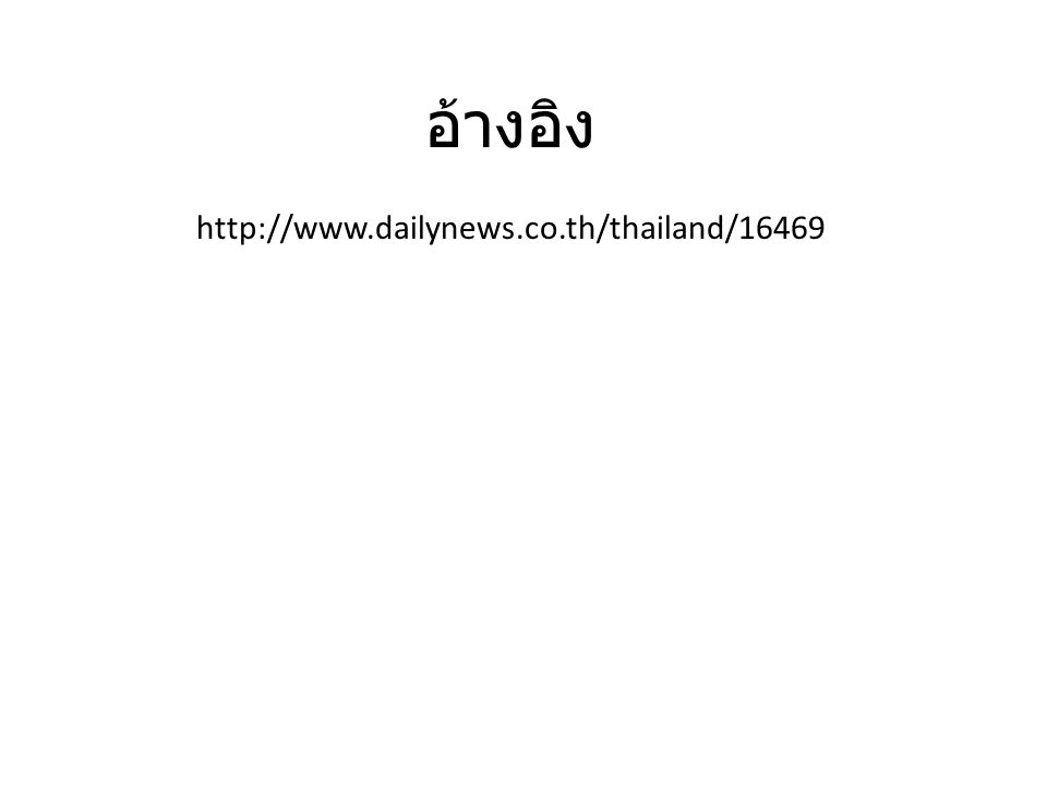 อ้างอิง http://www.dailynews.co.th/thailand/16469