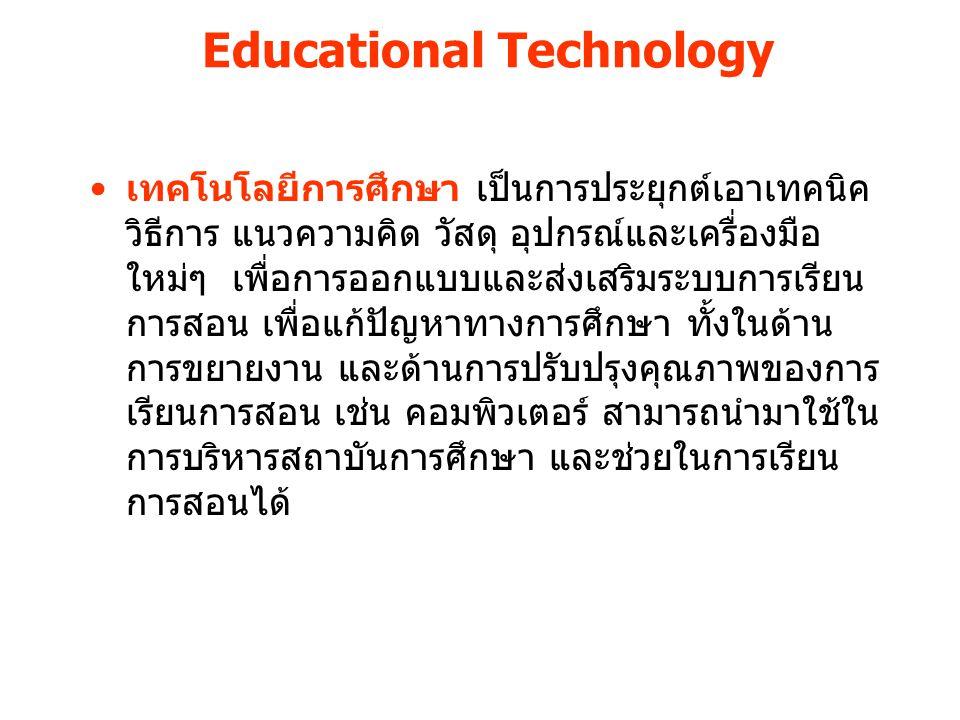 Educational Technology เทคโนโลยีการศึกษา เป็นการประยุกต์เอาเทคนิค วิธีการ แนวความคิด วัสดุ อุปกรณ์และเครื่องมือ ใหม่ๆ เพื่อการออกแบบและส่งเสริมระบบการ