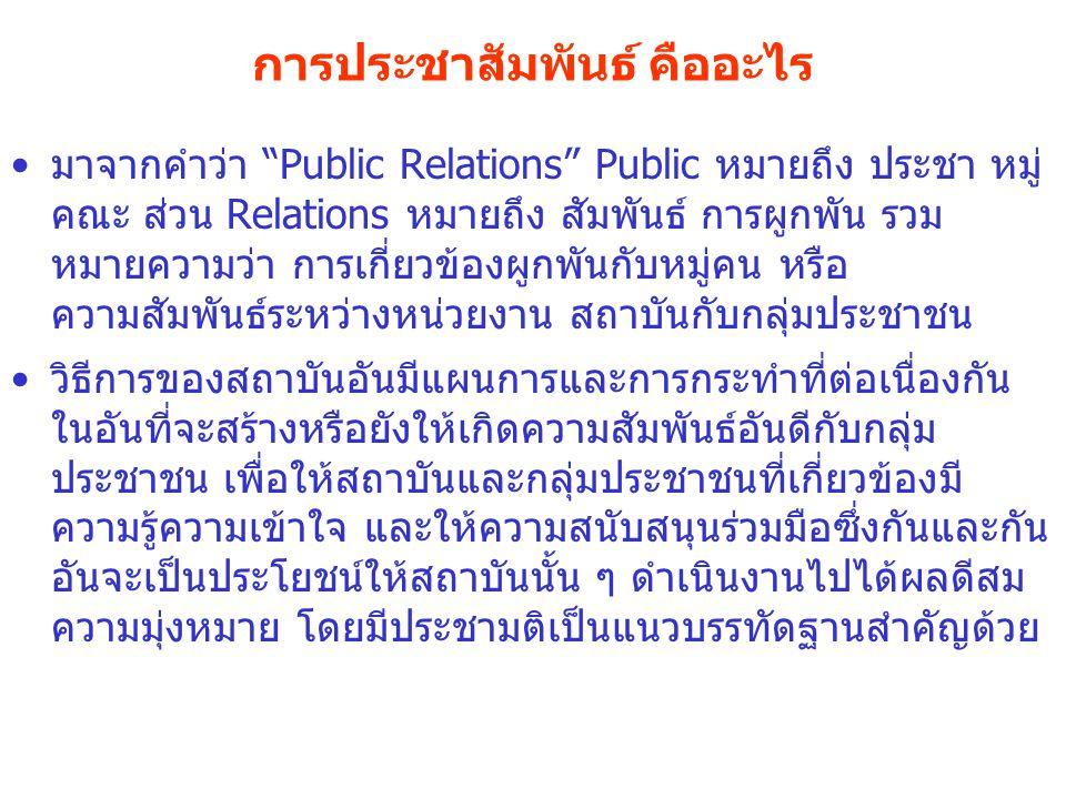 """การประชาสัมพันธ์ คืออะไร มาจากคำว่า """"Public Relations"""" Public หมายถึง ประชา หมู่ คณะ ส่วน Relations หมายถึง สัมพันธ์ การผูกพัน รวม หมายความว่า การเกี่"""