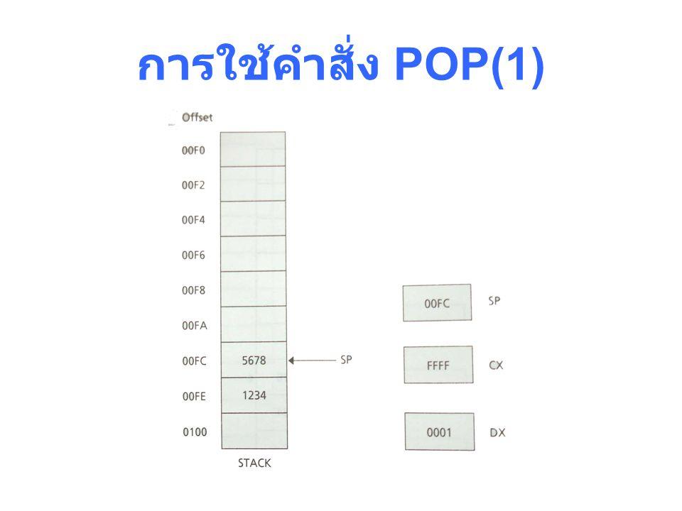การใช้คำสั่ง POP(1)