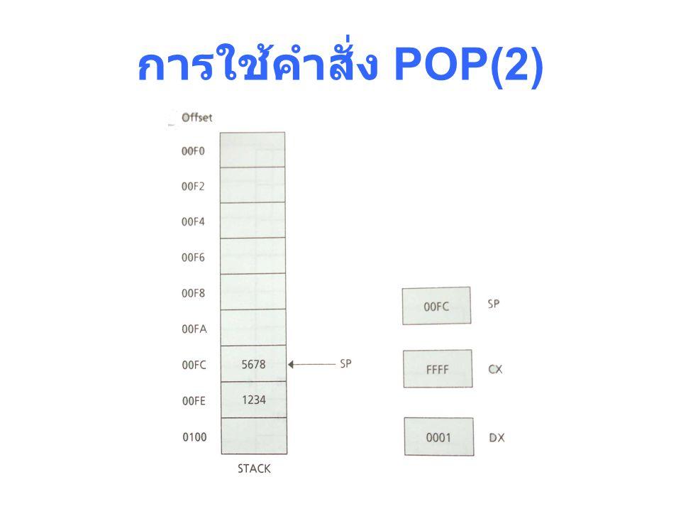 การใช้คำสั่ง POP(2)