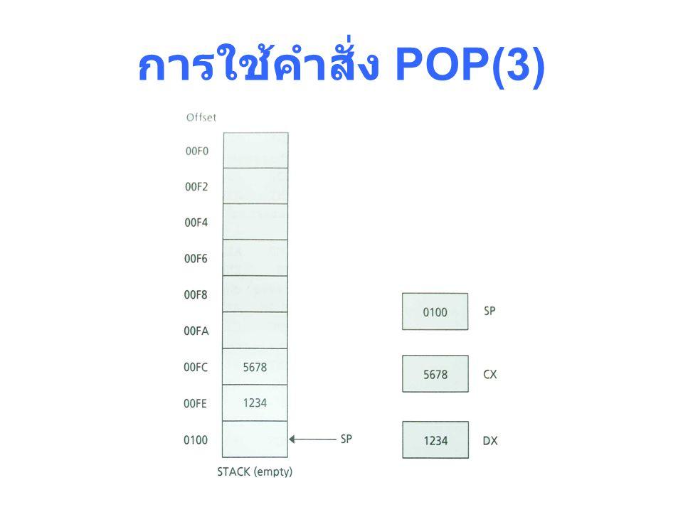 การใช้คำสั่ง POP(3)