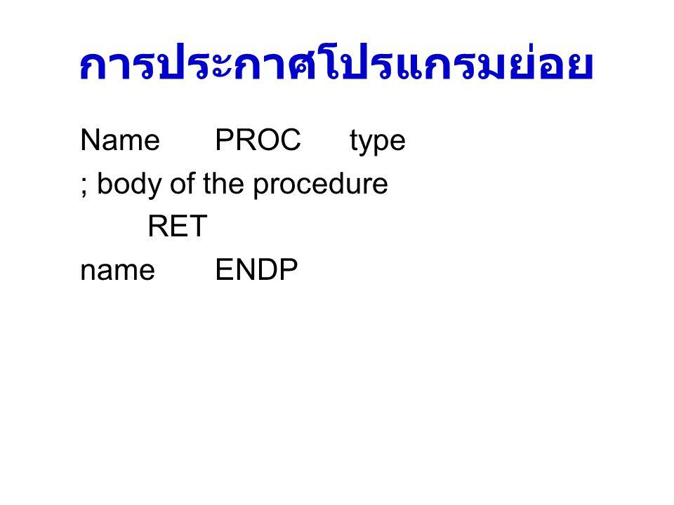 การประกาศโปรแกรมย่อย Name PROCtype ; body of the procedure RET nameENDP