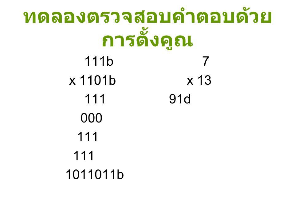 ทดลองตรวจสอบคำตอบด้วย การตั้งคูณ 111b 7 x 1101b x 13 111 91d 000 111 1011011b