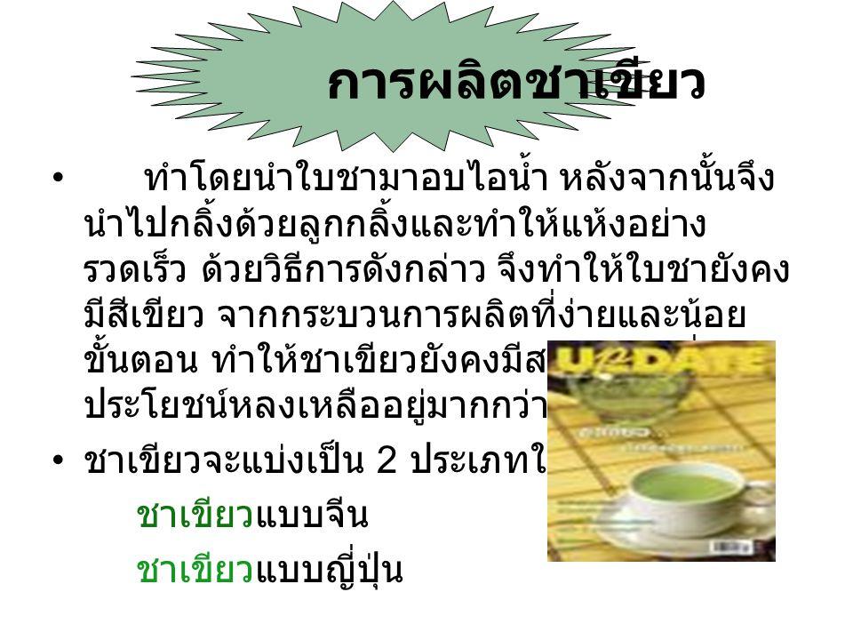 ใบชาเขียวมีสารสำคัญ 2 ชนิด ชนิดแรก คือ กาเฟอีน (caffein) ซึ่งมีอยู่ในชาเขียวประมาณร้อยละ 2.5 โดยน้ำหนัก ชนิดที่สอง คือ แทนนิน หรือ ฝาดชา (tea tannin) ซึ่งมีอยู่หลายชนิด พบในใบชาแห้ง ประมาณร้อยละ 20-30 โดยน้ำหนัก