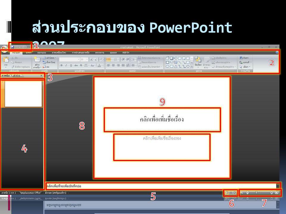 การนำเสนอผลงานใน PowerPoint 2007  ทำการคลิกที่ปุ่ม การนำเสนอภาพนิ่ง หรือทำการกด F5 บนแป้นพิมพ์  สามารถควบคุมการนำเสนอในแต่ละสไลด์ โดยใช้ลูกศรบนแป้นพิมพ์  เมื่อต้องการออกจากการชมการนำเสนอ สามารถทำได้โดยการกดปุ่ม ESC บน แป้นพิมพ์