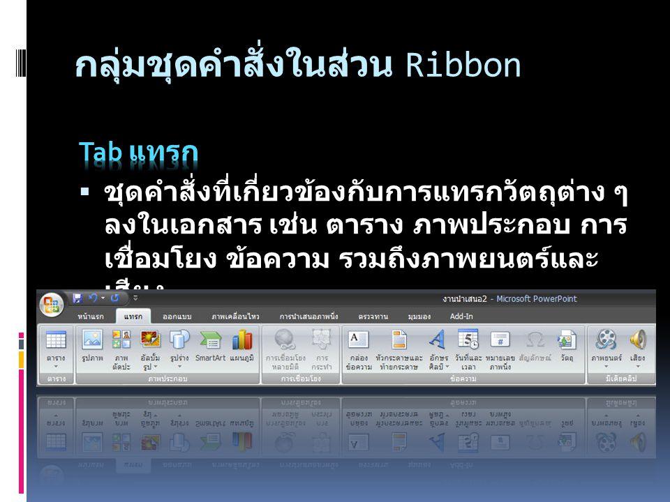 การบันทึกงานนำเสนอใน PowerPoint 2007