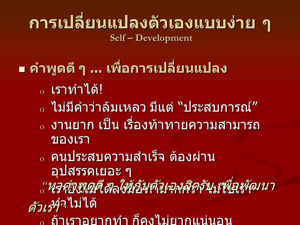 การเปลี่ยนแปลงตัวเองแบบง่าย ๆ Self – Development o เราทำได้ .