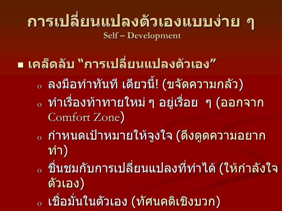 การเปลี่ยนแปลงตัวเองแบบง่าย ๆ Self – Development o ลงมือทำทันที เดียวนี้ .
