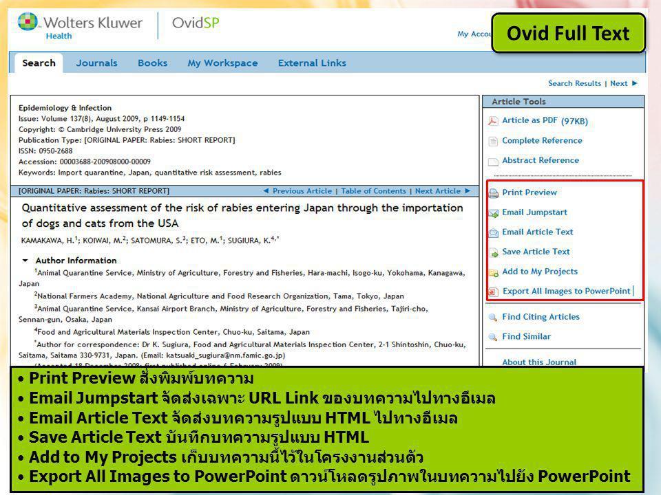 Print Preview สั่งพิมพ์บทความ Email Jumpstart จัดส่งเฉพาะ URL Link ของบทความไปทางอีเมล Email Article Text จัดส่งบทความรูปแบบ HTML ไปทางอีเมล Save Article Text บันทึกบทความรูปแบบ HTML Add to My Projects เก็บบทความนี้ไว้ในโครงงานส่วนตัว Export All Images to PowerPoint ดาวน์โหลดรูปภาพในบทความไปยัง PowerPoint Ovid Full Text
