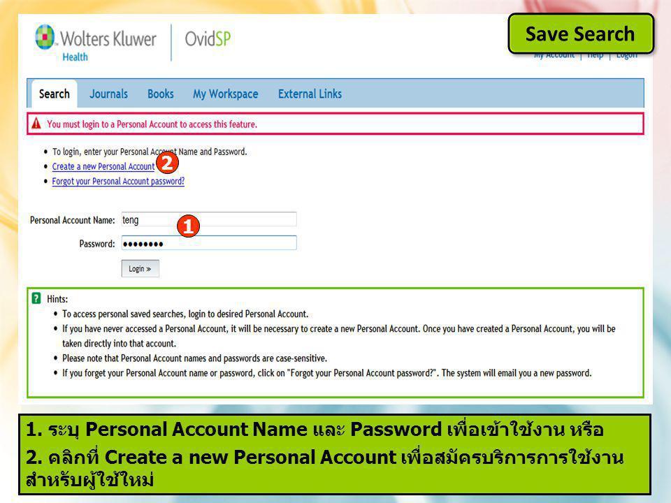 1.ระบุ Personal Account Name และ Password เพื่อเข้าใช้งาน หรือ 2.