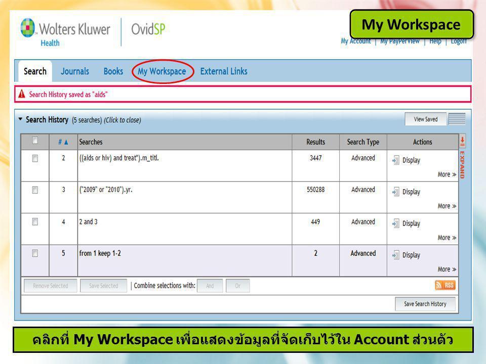 คลิกที่ My Workspace เพื่อแสดงข้อมูลที่จัดเก็บไว้ใน Account ส่วนตัว My Workspace