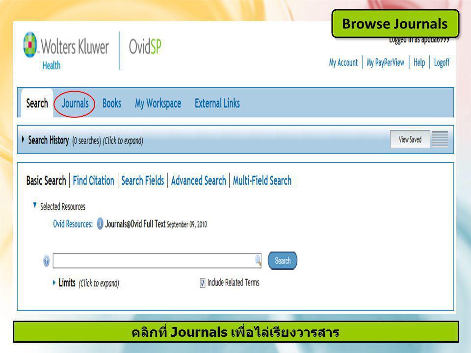 คลิกที่ Journals เพื่อไล่เรียงวารสาร Browse Journals