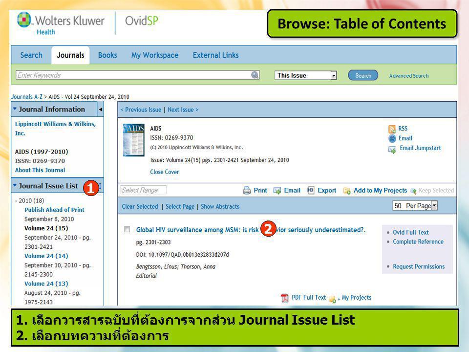 1.เลือกวารสารฉบับที่ต้องการจากส่วน Journal Issue List 2.