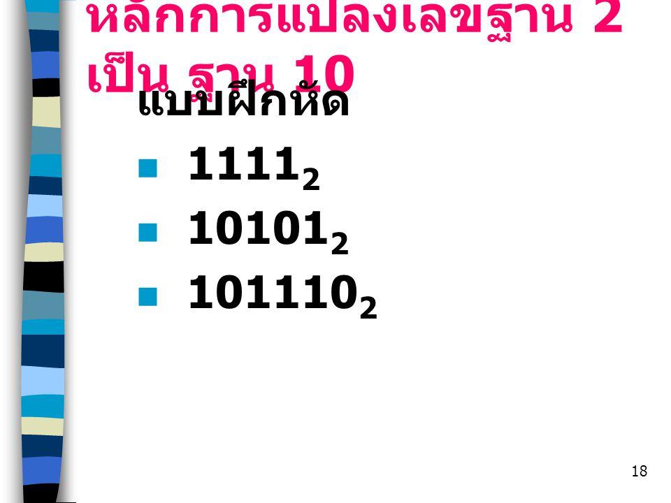17 หลักการแปลงเลขฐาน 2 เป็น ฐาน 10 การใช้หลักการคูณ Ex.