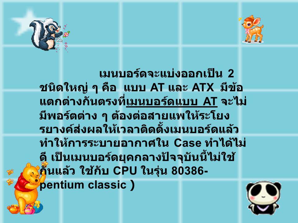 เมนบอร์ด แบบ AT ใช้กับ CPU รุ่นเก่า ๆ