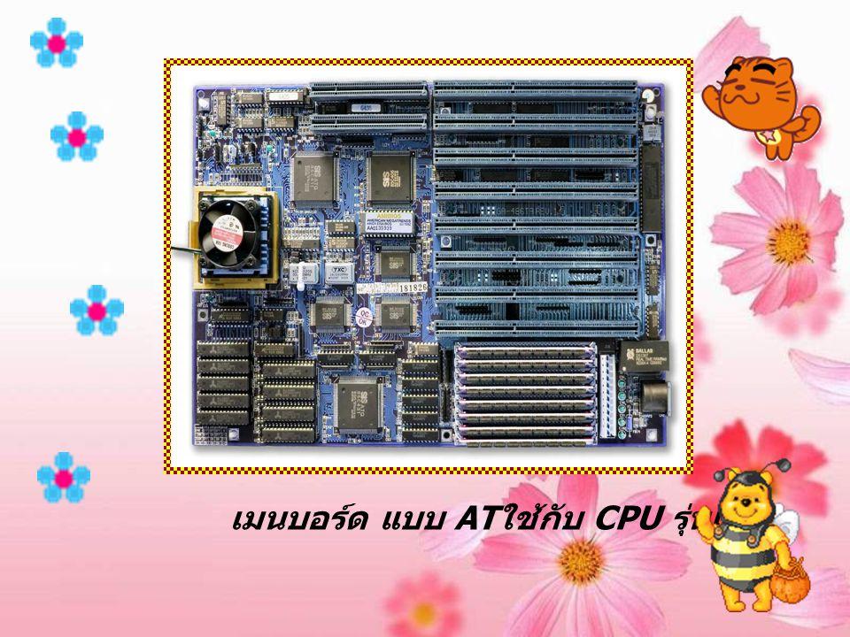หลังจากนั้นก็เป็นในส่วนของหน่วยความจำว่า จะเลือกใช้แบบไหน DDR-SDRAM หรือ SDRAM หรือ อาจจะใช้ทั้ง DDR-SDRAM และ SDRAM ก็ได้คุณก็ ต้องเลือกซื้อ Mainboard ( เมนบอร์ด ) ที่สนับสนุนการ ทำงานกับหน่วยความแบบดังกล่าว เป็นต้น ใน Mainboard ( เมนบอร์ด ) บางรุ่นจะนำระบบ เสียงหรือระบบประมวลผลภาพ (VGA) ไว้ในตัว ดังนั้น คุณอาจไม่จำเป็นต้องเลือกซื้ออุปกรณ์ทั้งสอง ประเภทนี้ ในขณะที่ Mainboard ( เมนบอร์ด ) บางรุ่น ก็จะรวมเอา LAN (local area network) ไว้ในตัวด้วย ทำให้คุณไม่ต้องเสียเงินซื้อการ์ดเน็ตเวิร์กสำหรับใช้ ท่องโลกอินเทอร์เน็ต ( เหมาะสำหรับ ผู้ที่มีงบซื้อ จำกัด ) แต่ถ้าใน Mainboard ( เมนบอร์ด ) ที่คุณเลือก ซื้อไม่มีอุปกรณ์ดังที่กล่าวในตัว คุณก็จำต้องจ่ายเงิน เพิ่ม เพื่อซื้ออุปกรณ์ต่างๆ เหล่านั้นทีหลัง