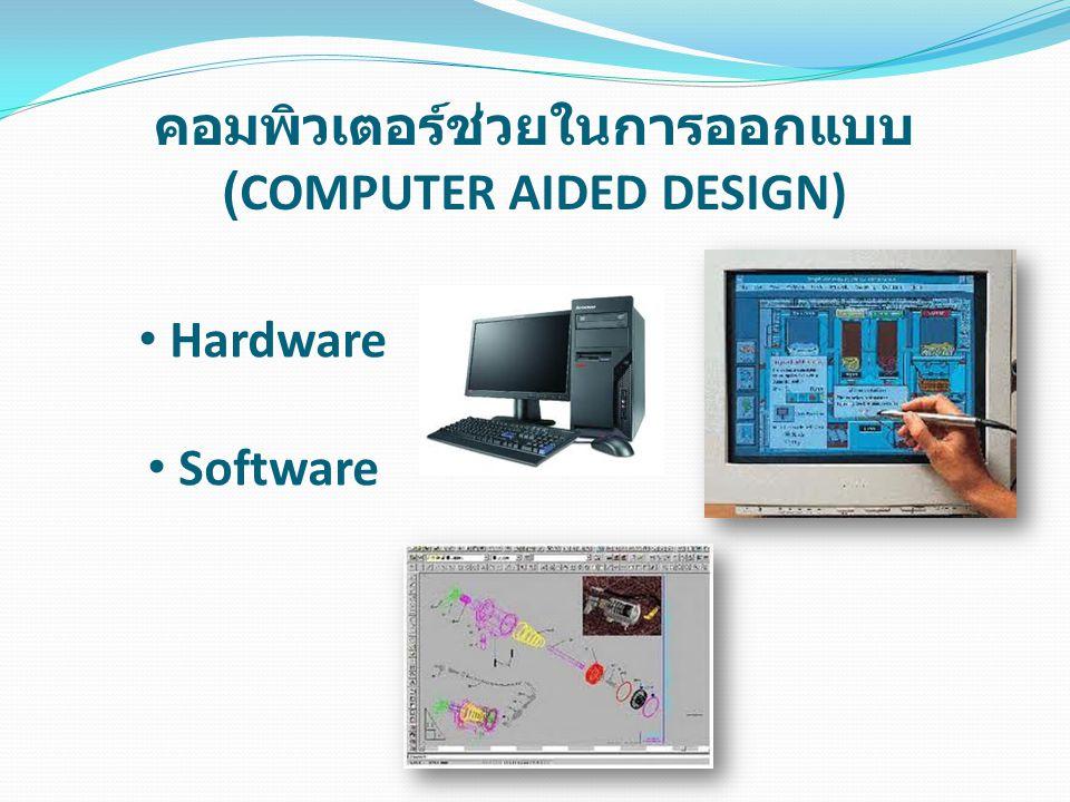 คอมพิวเตอร์ช่วยในการออกแบบ (COMPUTER AIDED DESIGN) Hardware Software